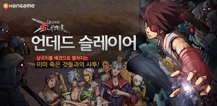 언데드 슬레이어 by Hangame