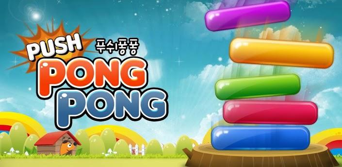 push pong pong
