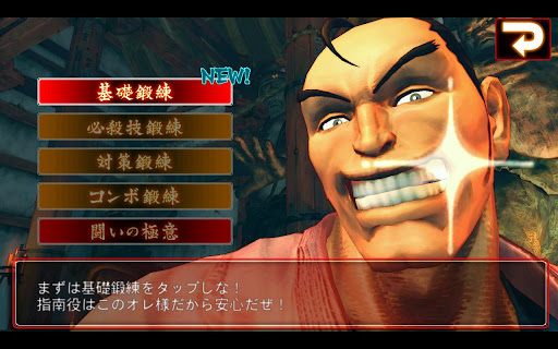 street fighter iv hd android game apk