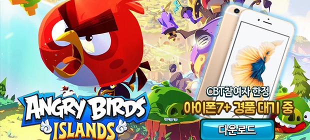 Angry Birds Islands (Unreleased)