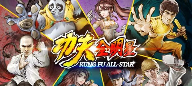 Kungfu All-Star