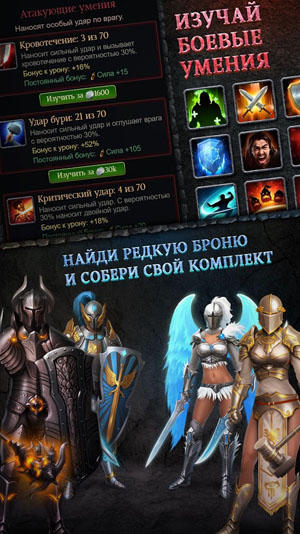 Mstiteli: Online RPG